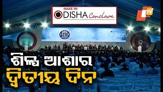 Make In Odisha Conclave's Business Leadership Summit to be held today