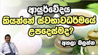 ආයුර්වේදය කියන්නේස්වාභාවධර්මයේ උපදෙස්මද? | Piyum Vila | 23-12-2019 | Siyatha TV