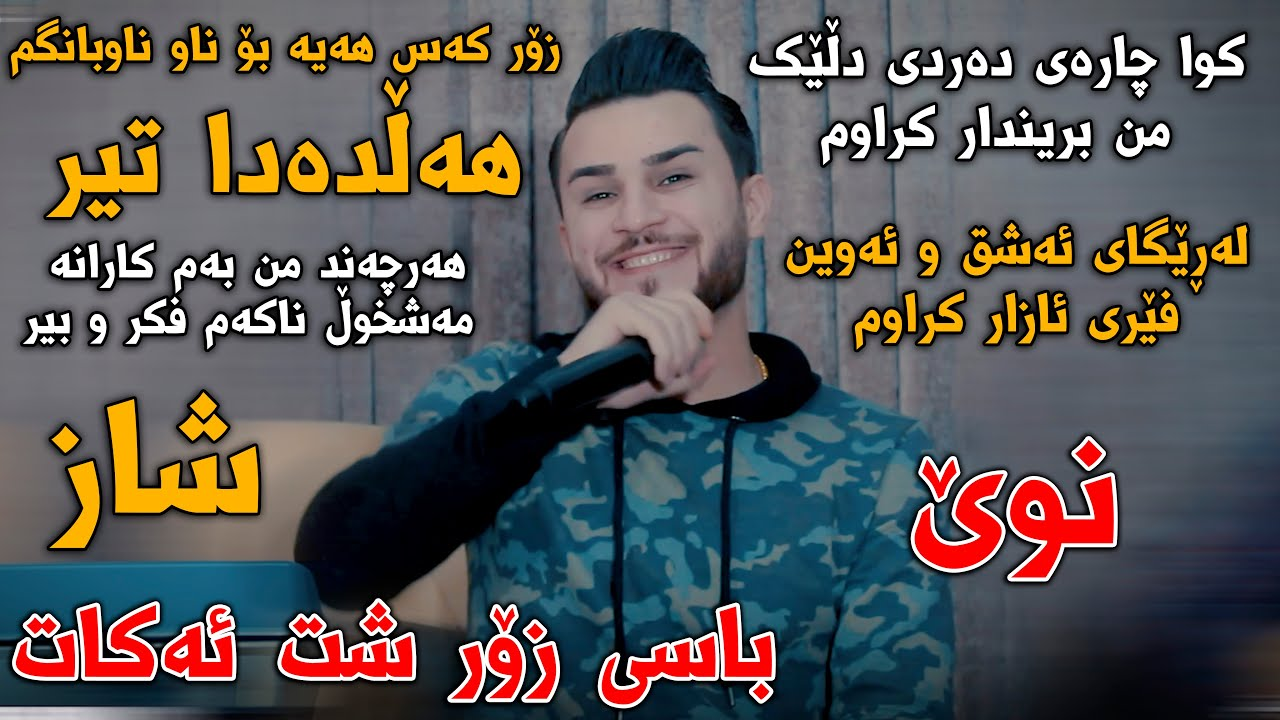 Ozhin Nawzad (Naw W Nawbangm) Danishtni Sherwan Jabar - Track 2 - ARO