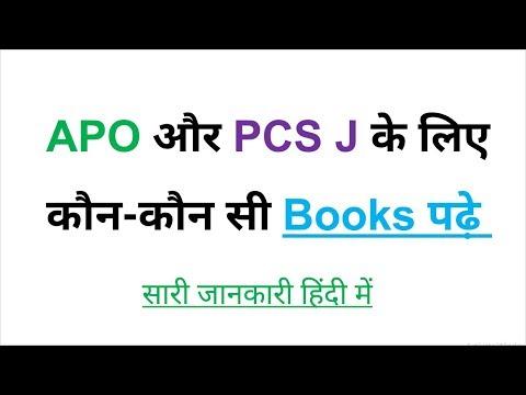 UP APO Syllabus 2019 Detailed Exam Pattern, Preparation Books