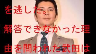 俳優・武田真治(43)が3日放送のフジテレビ系「めちゃ2イケてるッ...