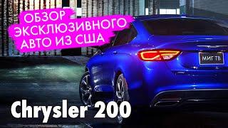 Chrysler 200.  Обзор Автомобиля.  Авто из США