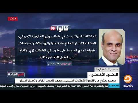 ناصر:السيسي ماشي ماشي وده مش كلامي ده التاريخ