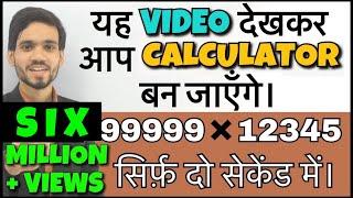 DSSSB Maths preparation | Multiplication Short Trick In hindi | DSSSB TGT PGT SSC CHSL KVS NVS CTET