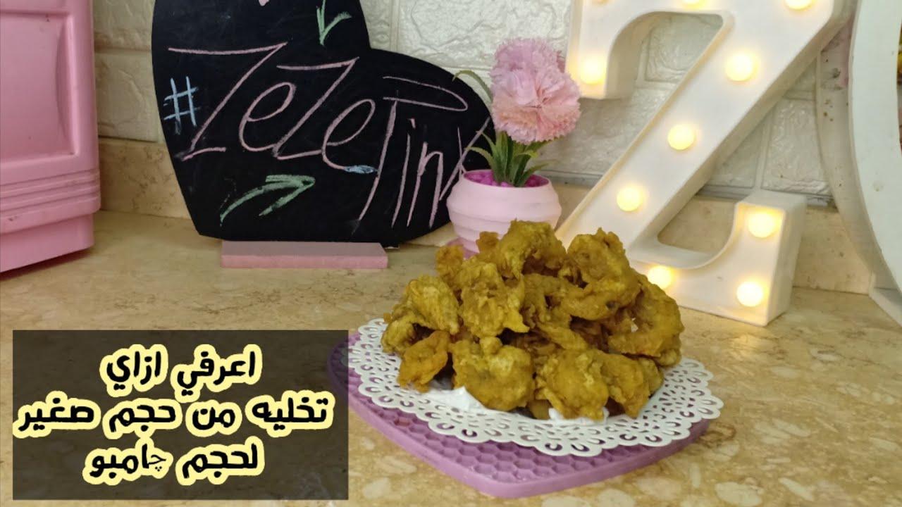 الجمبري الاماراتي مقرمش كرسبي من بره وحولته من وسط لحجم جامبو والتتبيله اخدتها من شيف مطعم مشهور