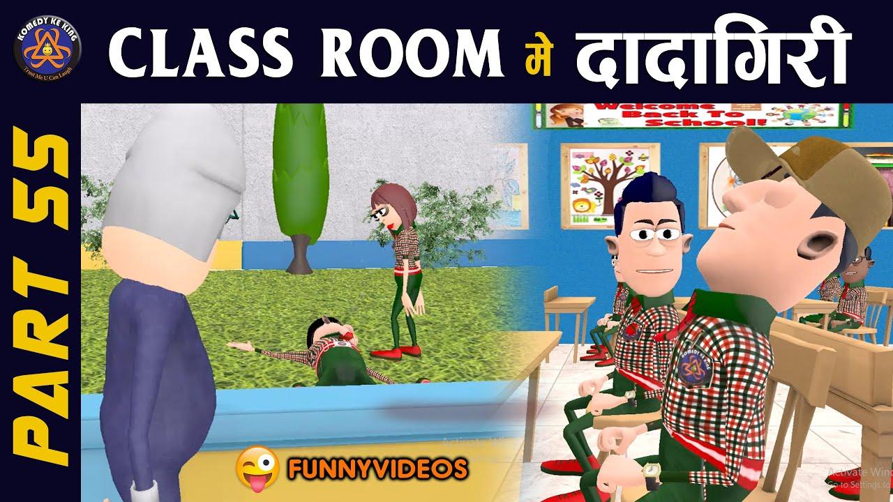 CLASS ROOM ME DADAGIRI PART 55 | क्लास रूम में दादागिरी पार्ट 55 | FUNNY JOKES |😂 #KOMEDY_KE_KING😂