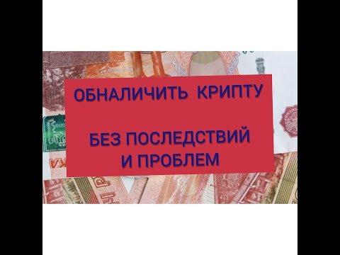 БИТКОИН: ОБНАЛИЧИТЬ Bitcoin и КРИПТОВАЛЮТЫ В ФИАТ БЕЗ БЛОКИРОВКИ СЧЕТОВ И ДРУГИХ ПРОБЛЕМ? !