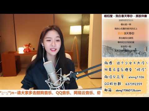 """阿冷Aleng """"我在春天等你"""" Cover楊鈺瑩 20180116"""