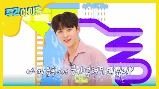 Video (Weekly Idol EP.315) Welcome!! WANNA ONE's Water Park ep.02 [네 맘에 빠져버렸잖아!] download MP3, 3GP, MP4, WEBM, AVI, FLV Oktober 2017