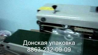 конвейерный запайщик, конвейер,(Конвейерный запайщик пакетов предназначен для непрерывного запаивания пакетов наполненных продукцией...., 2013-04-17T09:56:54.000Z)
