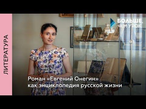 Роман «Евгений Онегин» как энциклопедия русской жизни