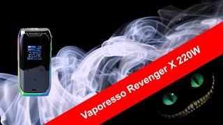 vaporesso Revenger X 220W Обзор. Лучшее от Вапорессо