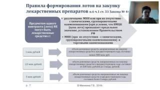 Вебинар Применение 44 ФЗ при осуществлении закупок в сфере здравоохранения от 22.03.2016 года