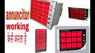 How to annunciator working principle in hindi