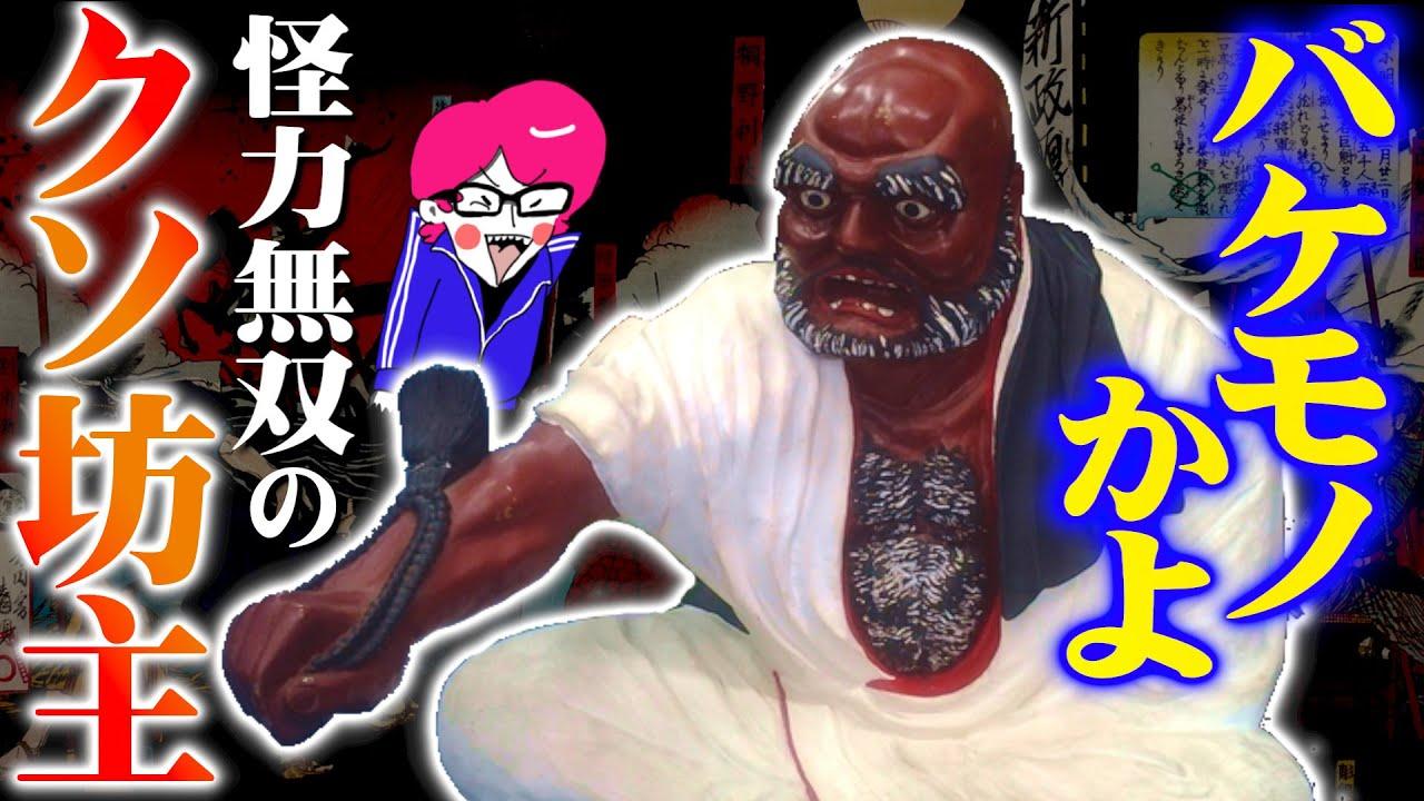幕末最強の怪力坊主【武田物外】新選組もボコられたリアル刃牙感が否めない!