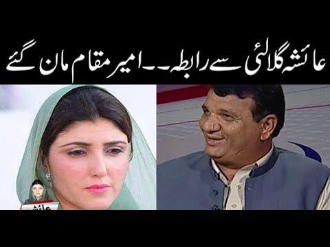 Amir Muqam admits to call Ayesha Gulalai only to appreciate her | Live With Nasrullah Malik