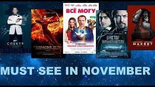 Самые ожидаемые фильмы Ноября 2015