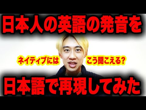 日本人の英語の発音はネイティブにこう聞こえている