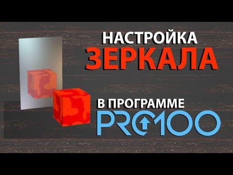 PRO100 5. Настройка зеркала