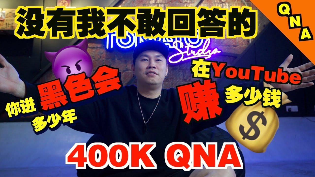 这次有从来没人问过我的问题!公开在YouTube赚多少钱!我没有LaoLan不敢回答的啦!全部回答!!400K Q&A【Q&A】