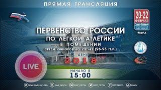 Первенство России U23 в помещении 2018 - 1 день