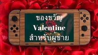 14 ไอเดีย ของขวัญ Valentine ที่ผู้ชาย (อยากได้) 2018 | FaRaDise