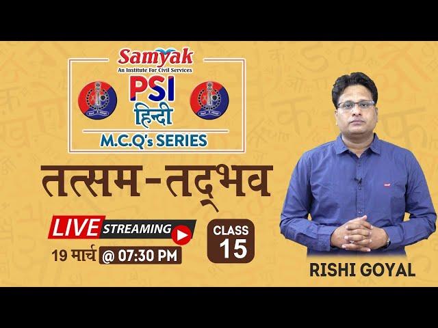 Samyak PSI Hindi MCQs Series #15 Tips & Tricks Hindi Grammar syllabus Most Important Questions RPSC