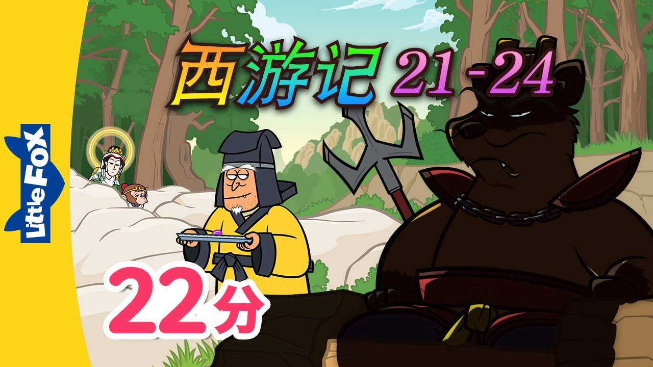 Download 西游记 21-24 中文字幕 (Journey to the West 21-24 Chinese subtitle)   Classics   Chinese   By Little Fox