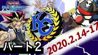 【ラストスパート】肉体の崩壊と戦うKCカップ2nd_stage【デュエルリンクス】