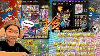 [알피몽]포켓몬카드 샤이니스타V 컬렉션세트 VS 포켓몬스터 VMAX 스페셜세트 레어가 나오나요?