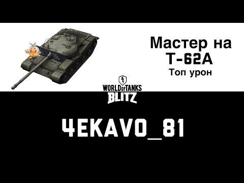Т62 ТОП УРОН - 9100dmg, Лучший бой, колобок 1vs4   WoT Blitz