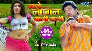 #Ritesh Pandey का नया सबसे हिट विडियो सांग   #Nache Nagin Gali Gali   Superhit Movie Video Song