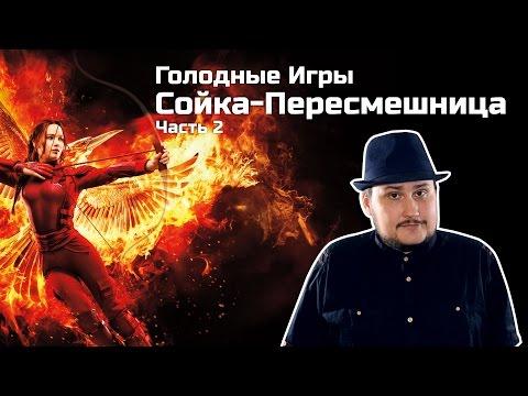 Голодные игры (2012) — КиноПоиск