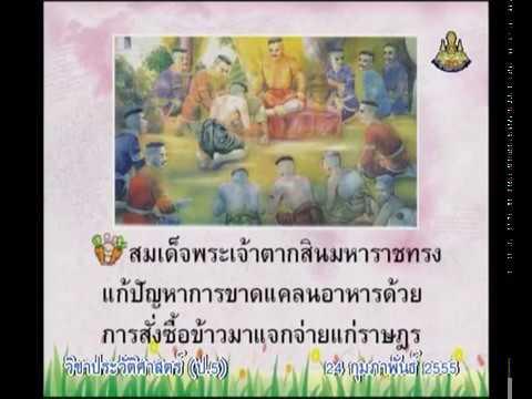 585+5550224_A+ภูมิปัญญาไทยสมัยธนบุรี+ภูมิปัญญาไทยสมัยธนบุรี+hisp5+dltv54p