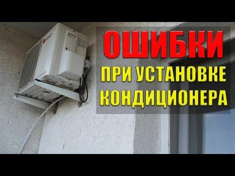 Установка кондиционера в деревянном доме своими руками видео