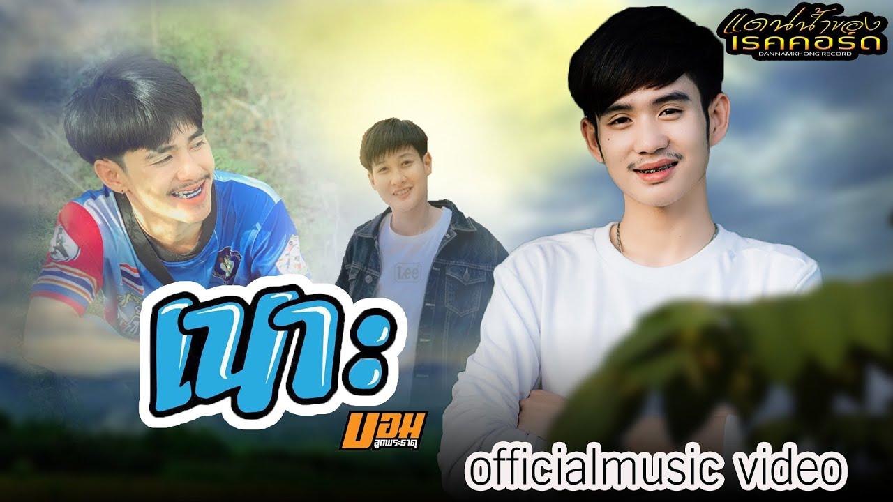เนาะ(ເນາະ)-บอม ลูกพระธาตุ [official music Video]
