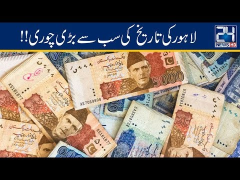 Exclusive!! Biggest Robbery In Lahore History