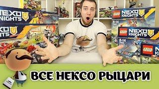 все наборы LEGO Nexo Knights второго полугодия 2016