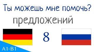 Ты можешь мне помочь? - предложений - Немецкий язык - Русский язык (S-8)