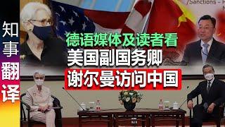 德国媒体及读者看美国副国务卿谢尔曼访问中国