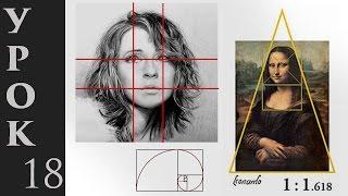 основы композиции в живописи и рисунке  Как научиться рисовать с нуля  Презентация курса 12