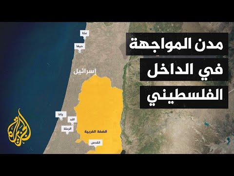تعرف على المدن المختلطة التي شهدت مواجهات بين فلسطيني الداخل والإسرائيليين  - نشر قبل 4 ساعة