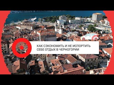 Как сэкономить и не испортить себе отдых  в Черногории