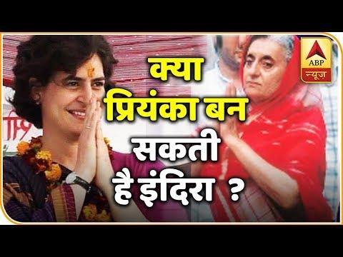 घंटी बजाओ: क्या प्रियंका के बिना मोदी से मुकाबला नहीं कर सकते राहुल गांधी ? | ABP News Hindi