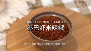Dried Shrimp Sambal  叁巴虾米辣椒