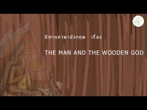 นิทานเรื่อง The Man and The Wooden God ชายคนหนึ่งกับรูปเทพเจ้าสลักด้วยไม้