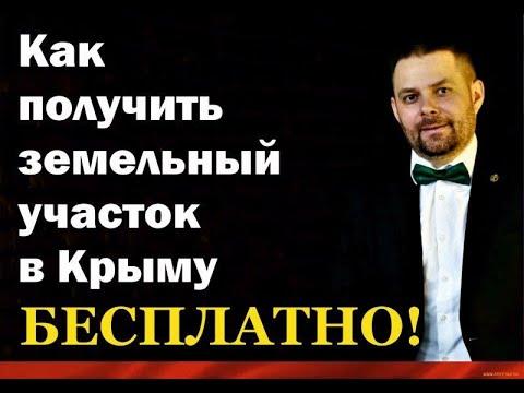 Как получить земельный участок в Крыму БЕСПЛАТНО | Советы адвоката