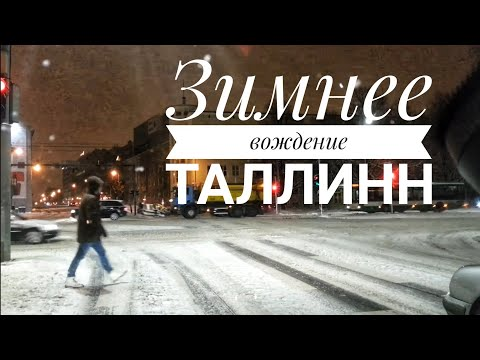 Tallinn sightseeing - winter driving 2015