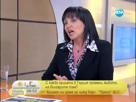 """Резултат с изображение за """"Бойка Атанасова"""""""
