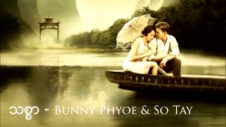 Myanmar New Thit Sar - Bunny Phyo Feat So Tay Song 2013
